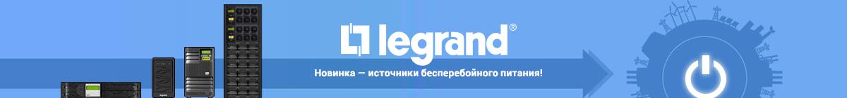 Новинка - источники бесперебойного питания от Legrand