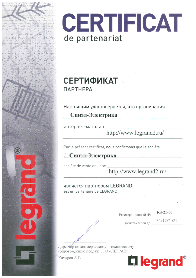 схема подключения диммера legrand carriva